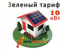 """Сетевая станция 10 кВт для дома под """"Зеленый тариф"""" Пакет эконом"""