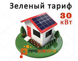 """Сетевая солнечная станция 30 кВт для дома под """"Зеленый тариф"""" Пакет Стандарт"""
