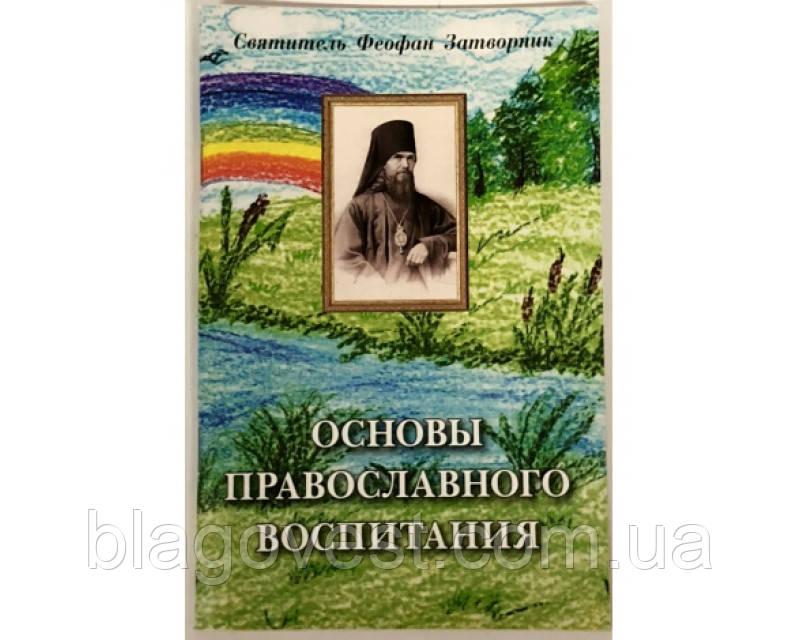 Основи православного виховання Святитель Феофан Затворник