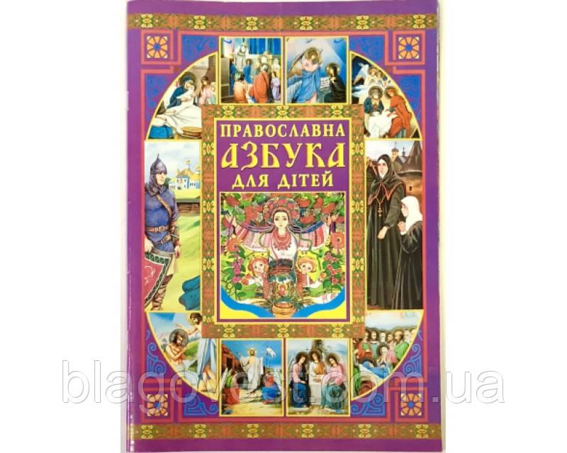 Православна абетка для дітей Т