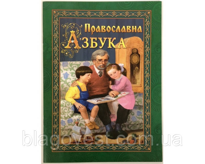 Православна азбука укр. П