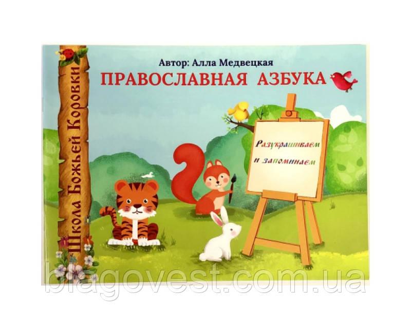 Православная азбука. Разукрашиваем и запоминаем Алла Медвецкая