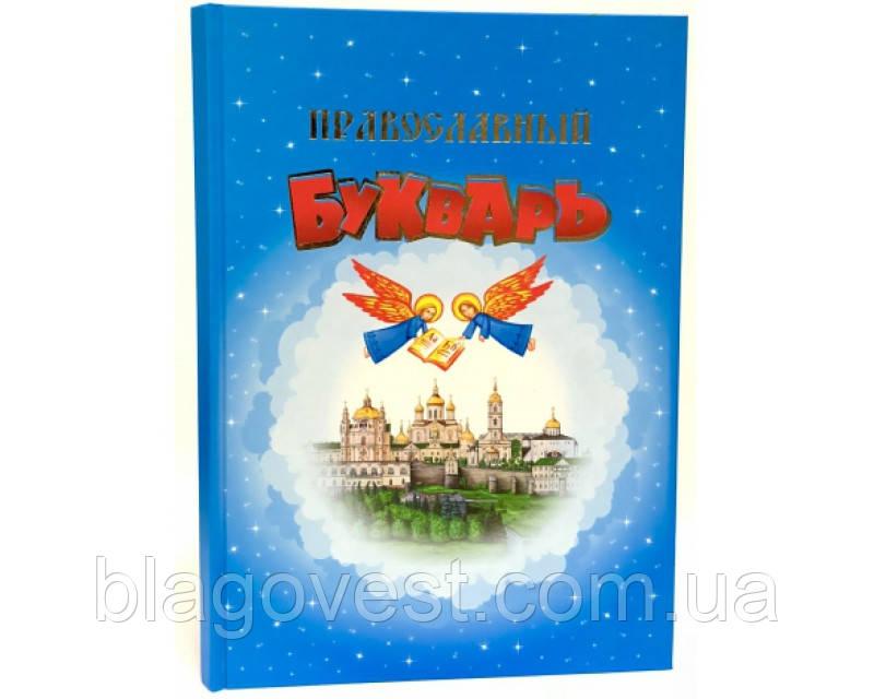 Православний буквар книга для сімейного читання