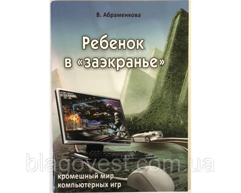 """Дитина в """"Заекранье"""" Ст. Абраменкова"""