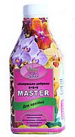 """Минеральное удобрение """"Мастер"""" ( для Орхидей) 0.3л"""