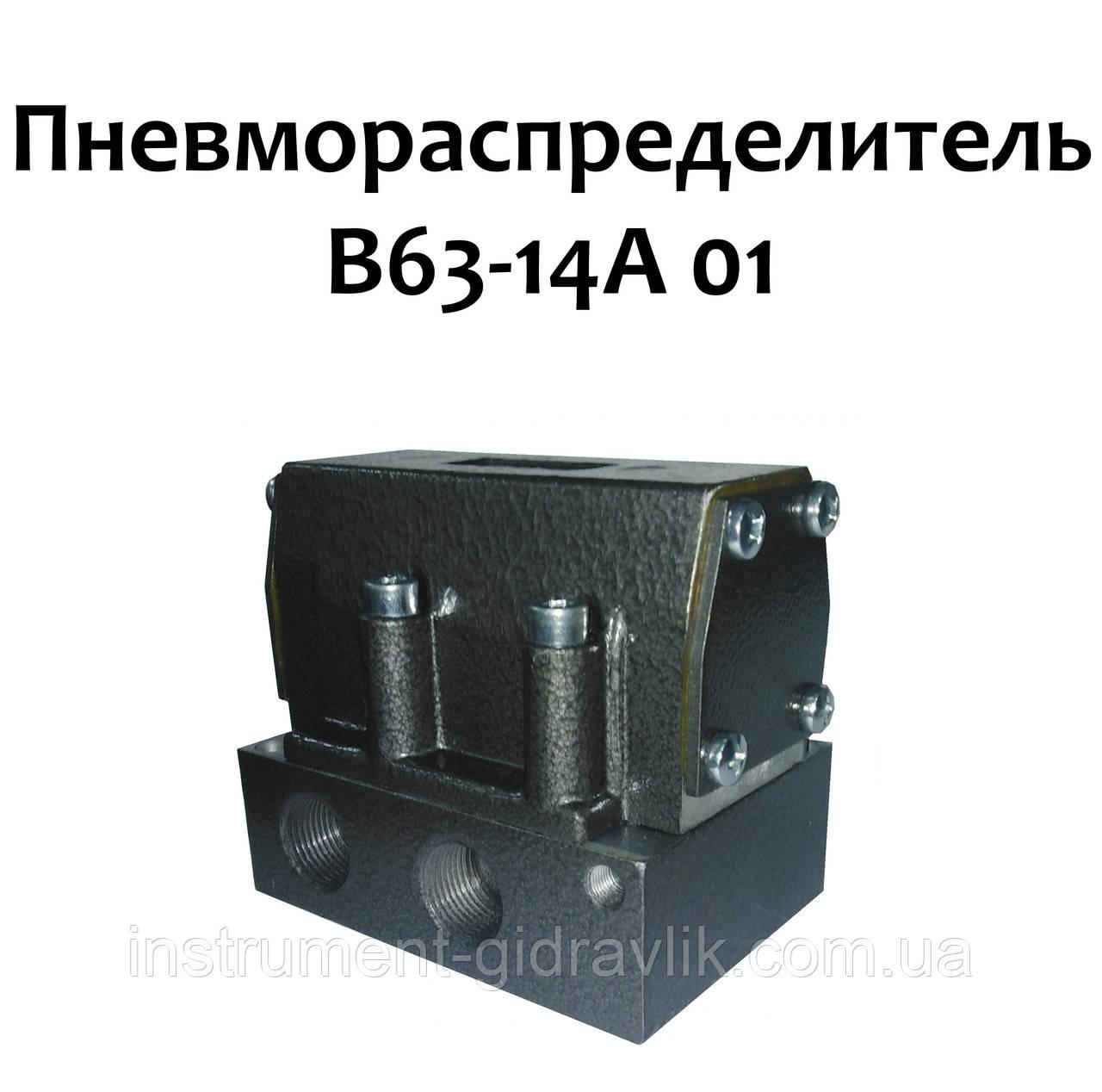 Пневмораспределитель В63-14А 01