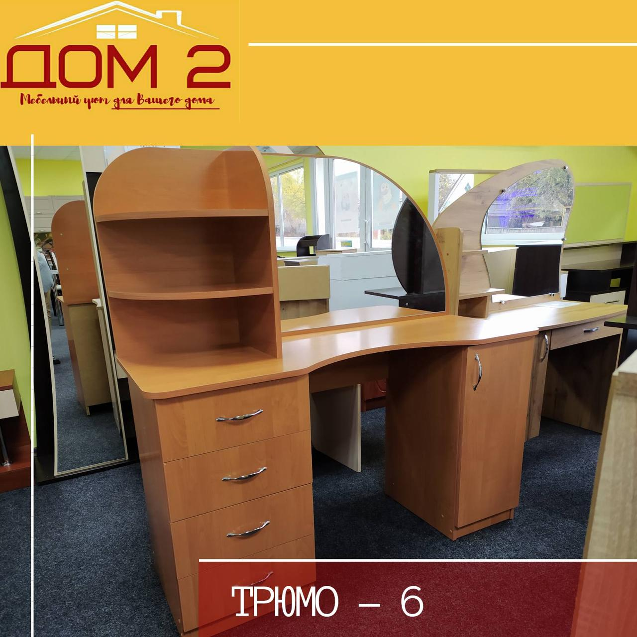 Трюмо - 6
