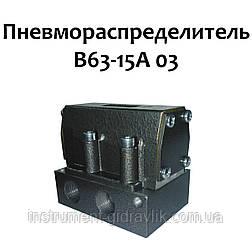 Пневморозподілювач В63-15А 03