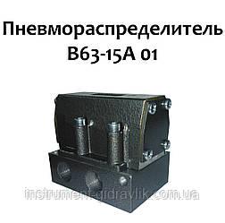 Пневморозподільники В63-15А-01