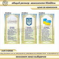 Стенды символика Украины, фото 1