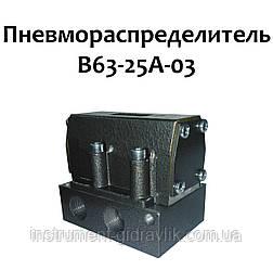 Пневморозподілювач В63-25А-03