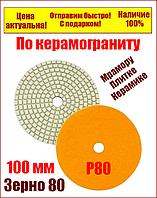 """Диск алмазный  шлифовальный """"Черепашка"""" 100 мм  Р80 ZIC"""