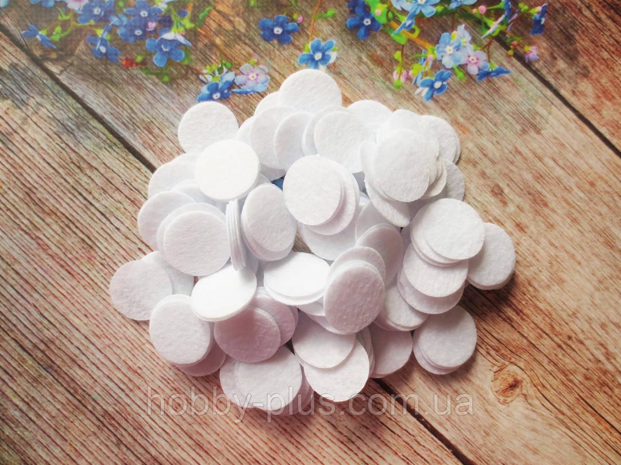 Фетровий заготівля-коло, 2,5 см, колір білий, 10 грам, ~ 150 шт.