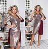 Сукня жіноча бордове з імітацією запаху (4 кольори) ТК/-62225
