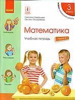 Учебная тетрадь по математике, 3 клаcс 2 часть. Сворцова О., Оноприенко О., фото 1