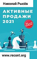 Активные продажи 2021 Николай Рысёв