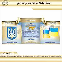 Символика Украины код S42031