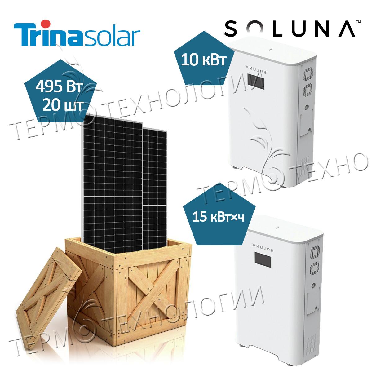 Комплект для гибридной солнечной станции 10 кВт Soluna и Trina Solar 495 Вт