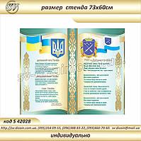 Символика Украины код S42028