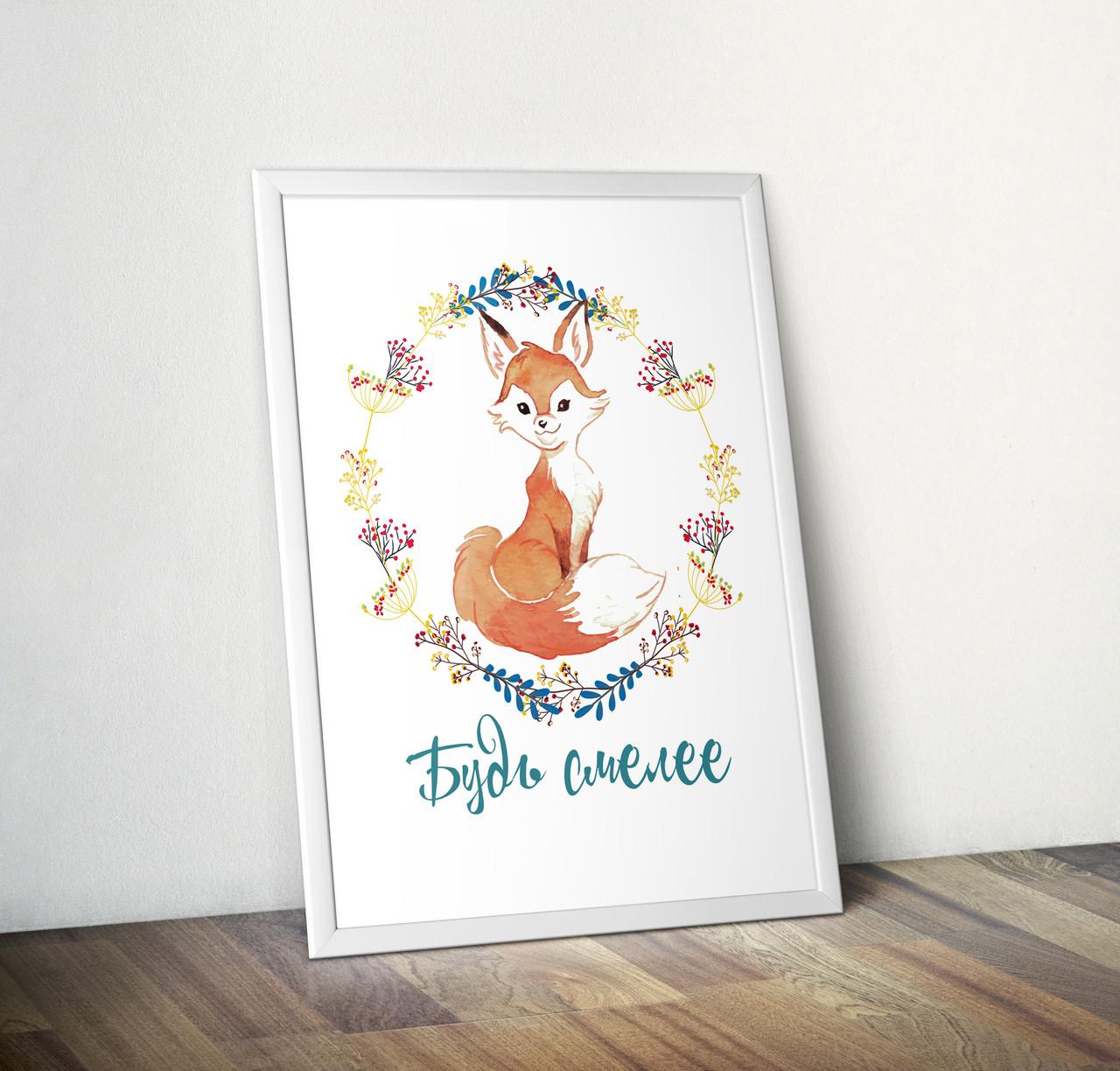 """Постер А4 """"Лиса. Будь смелее"""""""