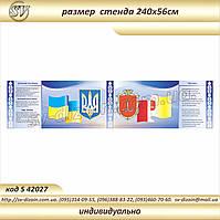 Символика Украины код S42027