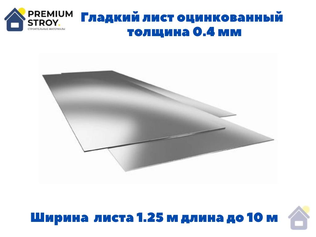 Гладкий лист оцинкованный 1.25 м х 2.0 м 0.4 мм