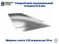 Гладкий лист оцинкованный 1.25 м х 2.0 м 0.4 мм, фото 1