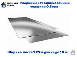 Гладкий лист оцинкований 1.25 м х 2,0 м 0.5 мм