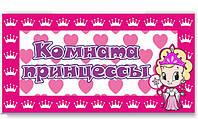 Табличка на дверь детской Комната принцессы