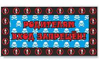 Табличка для двери детской РОДИТЕЛЯМ ВХОД ЗАПРЕЩЁН!