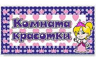Табличка на дверь детской Комната красотки