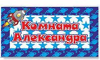 Табличка для двери детской комната Александра
