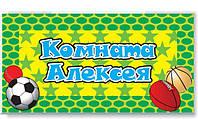 Табличка на дверь детской комната Алексея