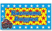 Табличка для двери детской комната Андрея