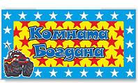 Табличка на дверь детской комната Богдана