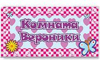 Табличка на дверь детской комната Вероники