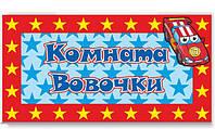 Табличка для двери детской комната Вовочки