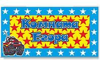 Именная табличка на двери в детскую комната Егора