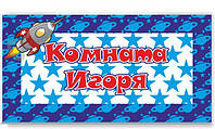 Табличка на дверь в детскую комнату Игоря