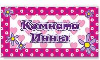 Табличка для двери детской комната Инны
