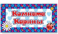 Табличка для двери детской комната Карины