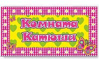 Именная табличка на двери в детскую комната Катюши