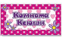 Табличка на дверь детской комната Ксюши