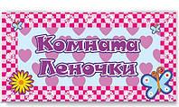 Табличка для двери детской комната Леночки