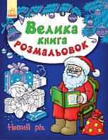 Велика книга розмальовок Новий рік