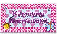 Табличка на дверь детской комната Настеньки