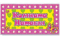Табличка для двери детской комната Наташи