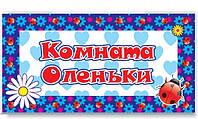 Табличка для двери детской комната Оленьки