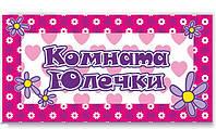 Табличка для двери детской комната Юлечки