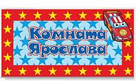 Табличка на дверь детской комната Ярослава
